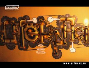 Роспись в стиле стимпанк, роспись в стиле граффити в кальянной